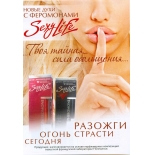 "Духи с феромонами SexyLife ""Touch of Pink (Lacoste)"""